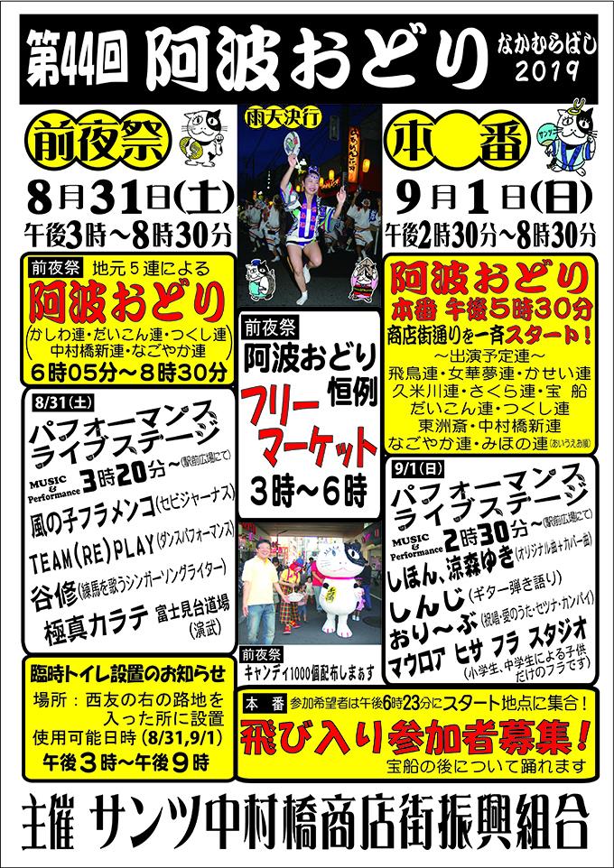 2019中村橋阿波おどりチラシ.jpg