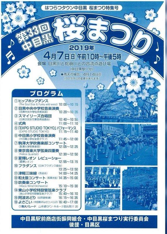 2019中目黒桜まつりチラシ.jpg