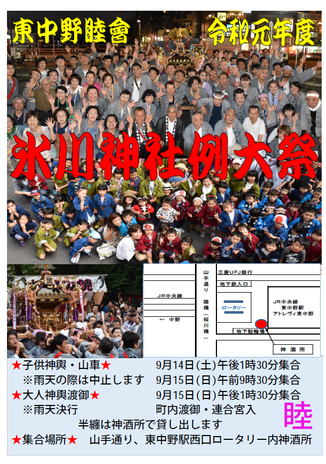 2019中野氷川神社例大祭睦會ポスター.png