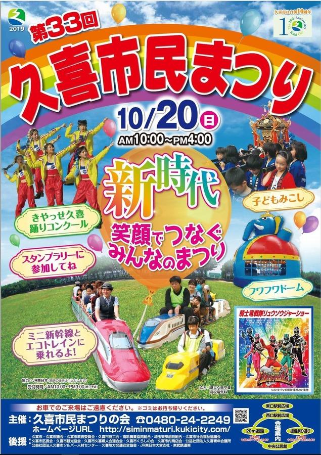 2019久喜市民まつりポスター.jpg