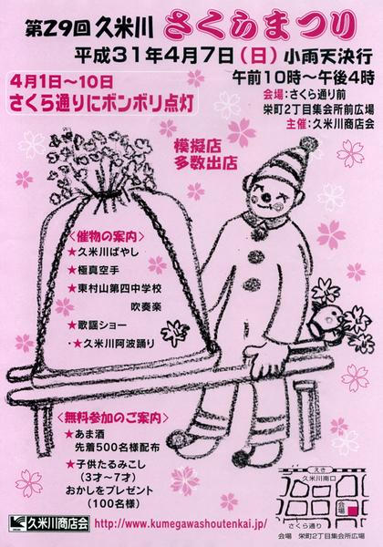 2019久米川さくらまつりポスター.jpg