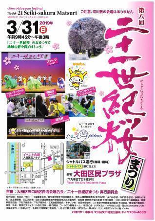 2019二十一世紀桜まつりポスター.jpg