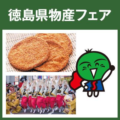 2019二子玉川東急フードショー徳島県物産フェア.jpg