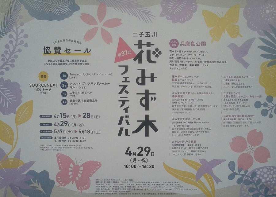 2019二子玉川花みず木フェスティバルポスター.jpg