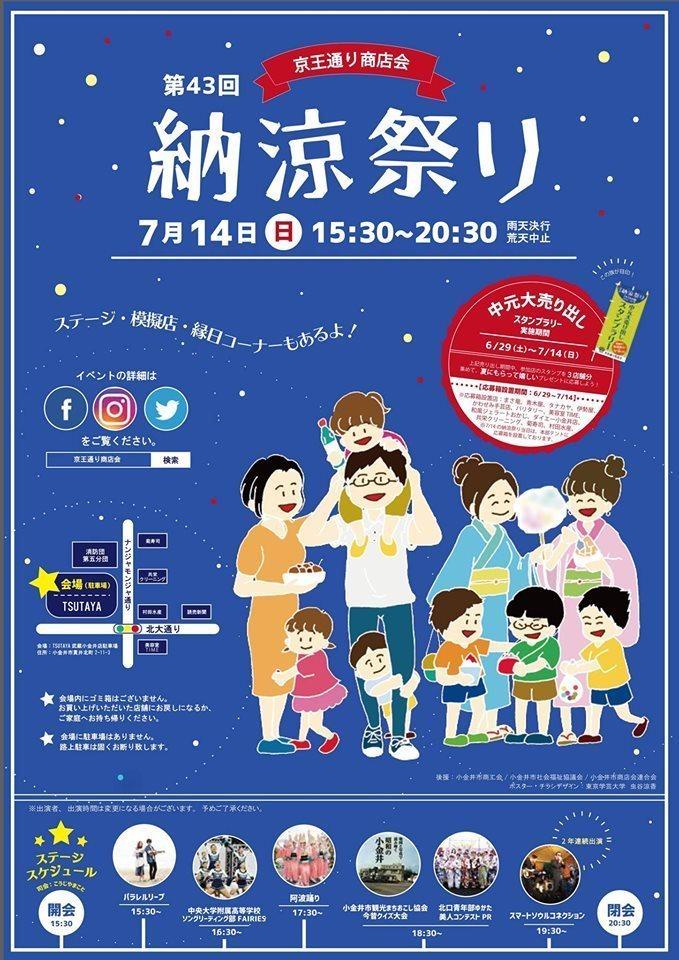 2019京王通り商店会納涼祭りチラシ.jpg