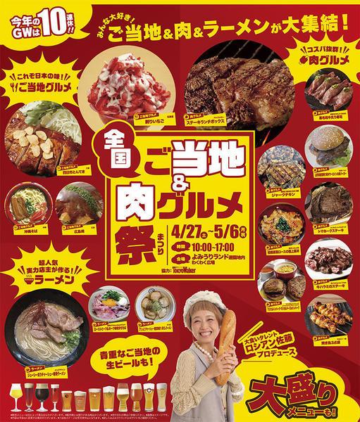 2019全国ご当地&肉グルメ祭ポスター.jpg