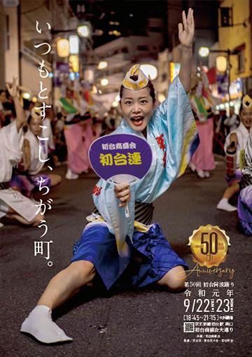2019初台阿波踊りポスター1.png