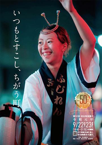 2019初台阿波踊りポスター3.png