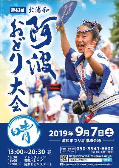 2019北浦和阿波おどりポスター.png