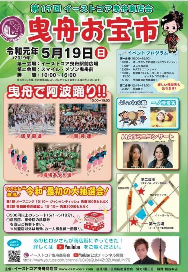2019夏曳舟お宝市チラシ.jpg