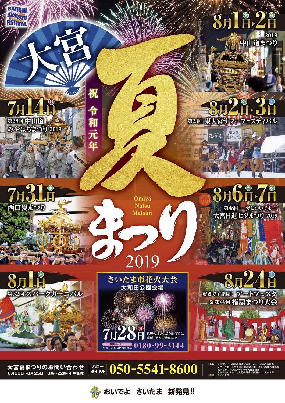 2019大宮夏まつりポスター2.jpg