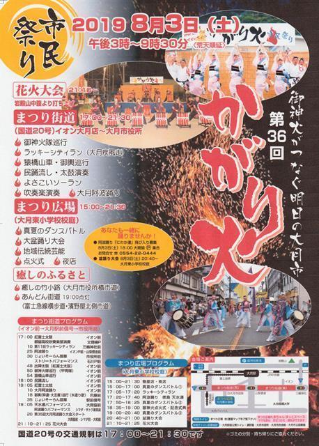 2019大月かがり火まつりポスター.jpg