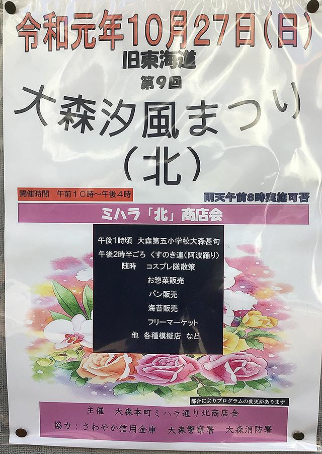 2019大森汐風まつりポスター.jpg