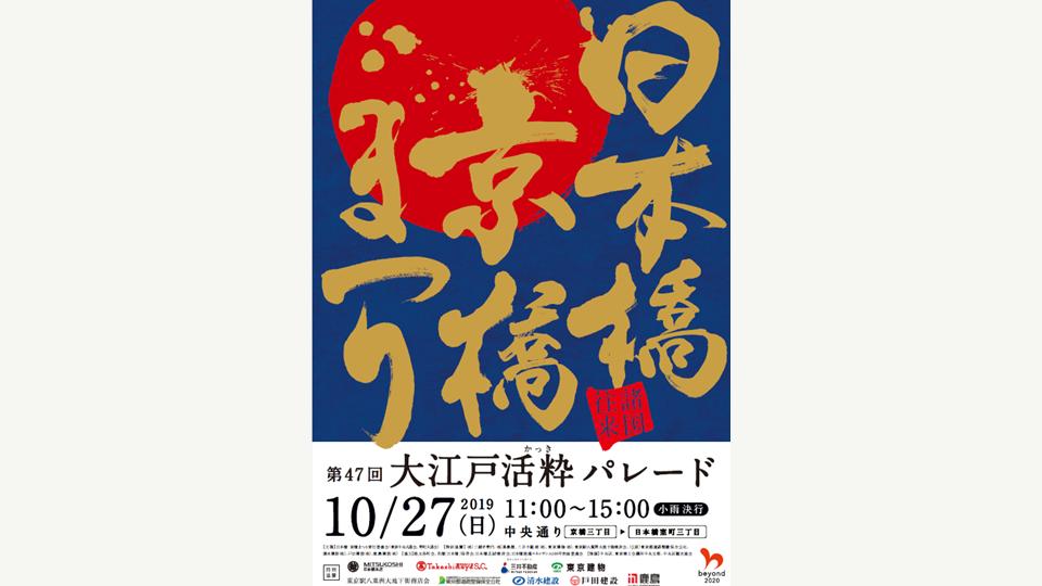 2019大江戸活粋パレードポスター.png