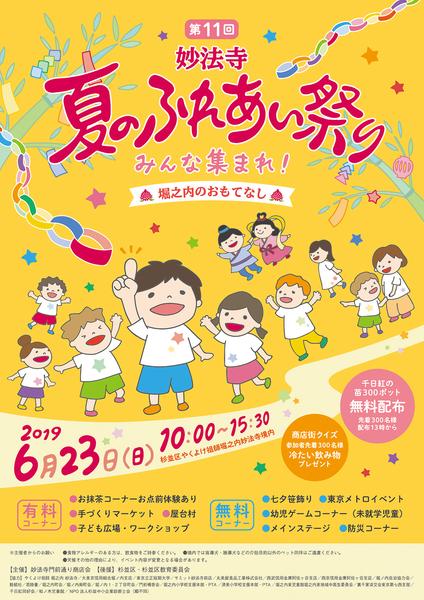 2019妙法寺ふれあい祭りチラシ.jpg