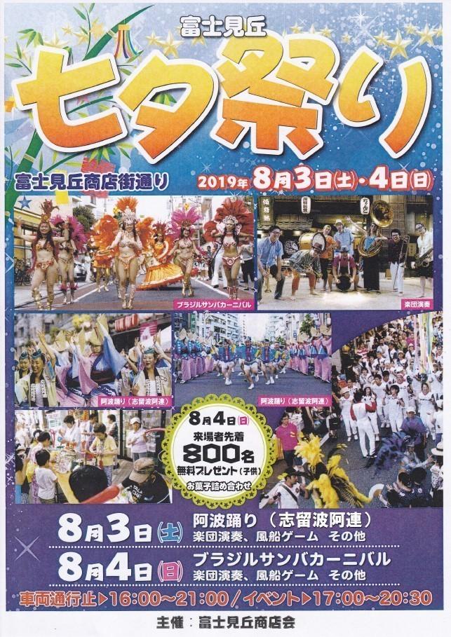 2019富士見丘七夕祭りポスター.jpg