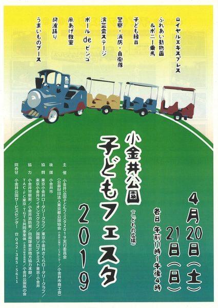 2019小金井公園子どもフェスタチラシ.jpg