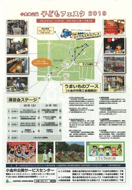 2019小金井公園子どもフェスタチラシ裏.jpg