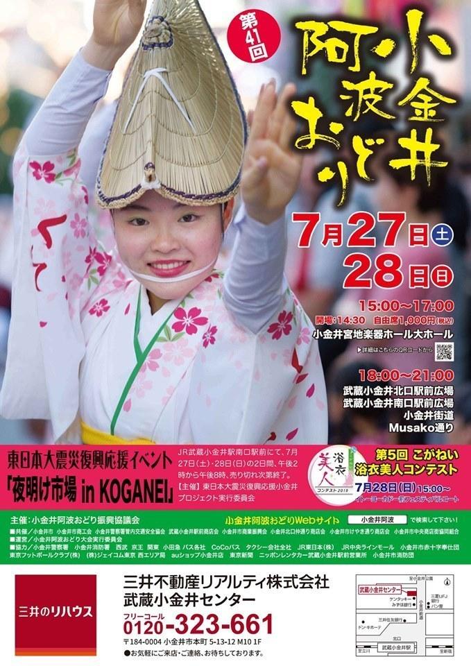 2019小金井阿波おどりポスター.jpg