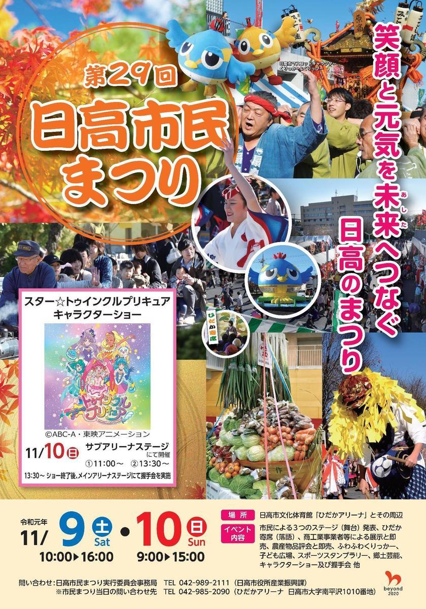 2019日高市民まつりポスター.jpg