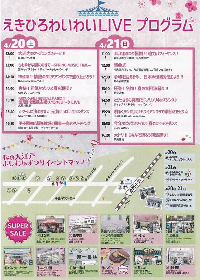 2019春の大江戸よしむねまつりチラシ裏.jpg