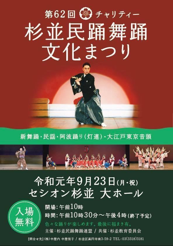 2019杉並民踊舞踊文化まつりポスター.jpg
