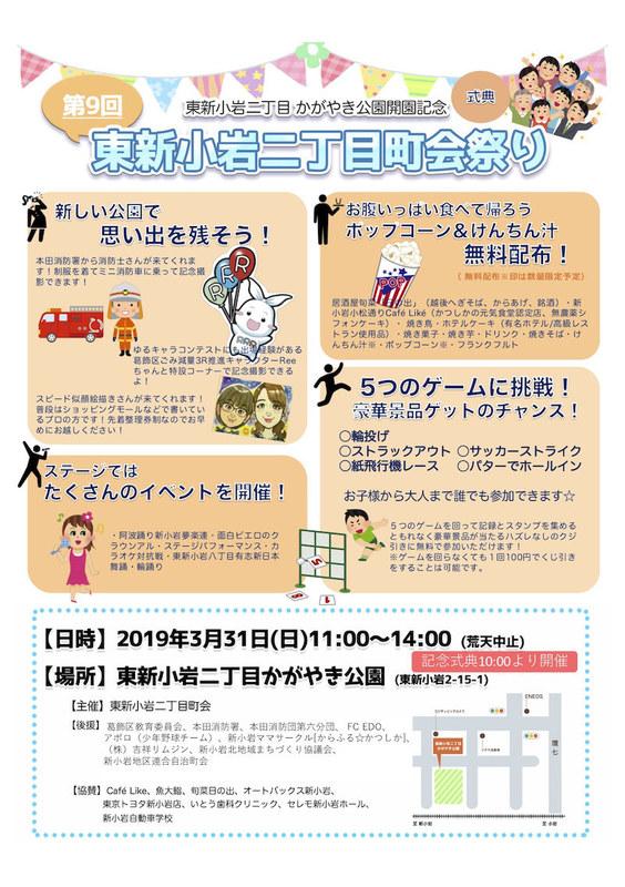 2019東新小岩二丁目町会祭りチラシ.jpg