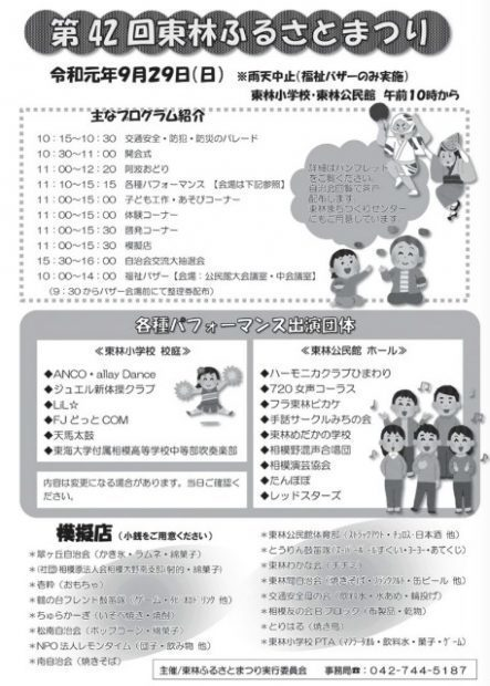 2019東林ふるさとまつりチラシ.jpg