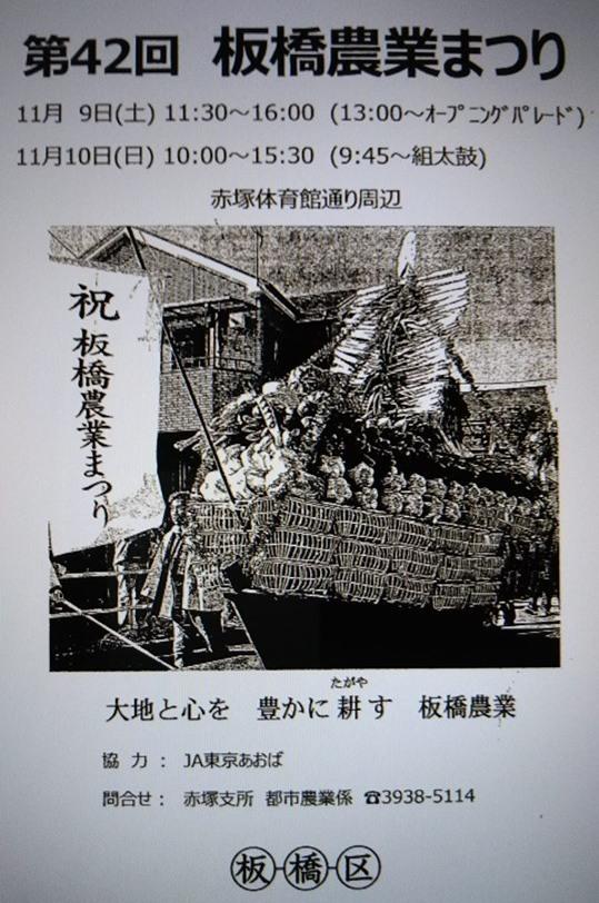 2019板橋農業まつりパンフ表紙.jpg