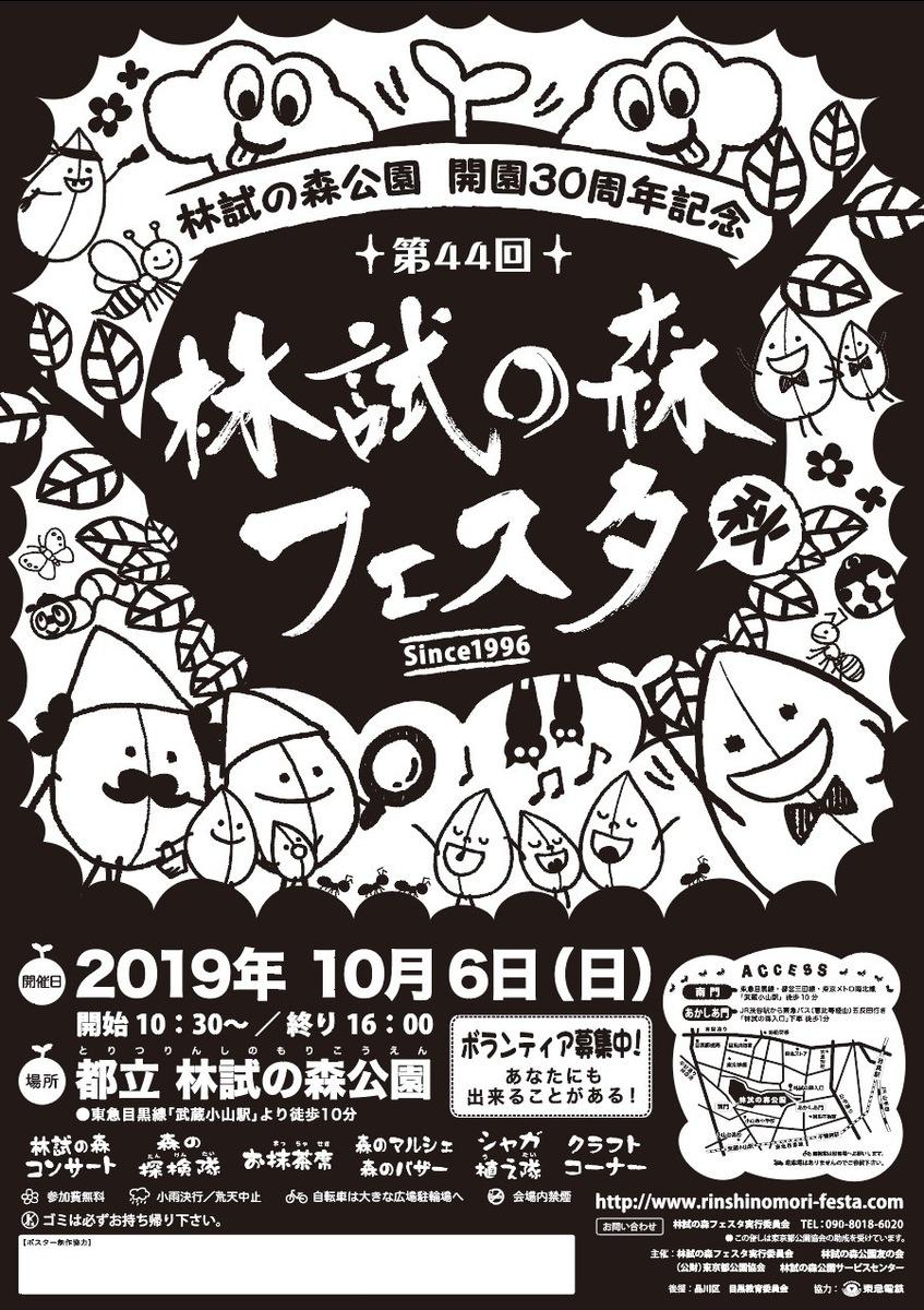 2019林試の森フェスタ秋ポスター.jpg