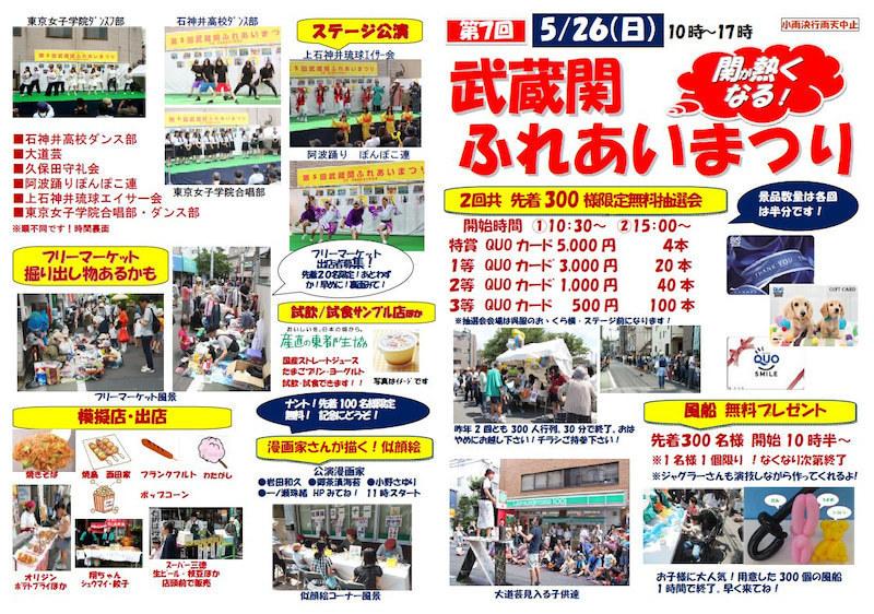 2019武蔵関ふれあいまつりチラシ表.jpg