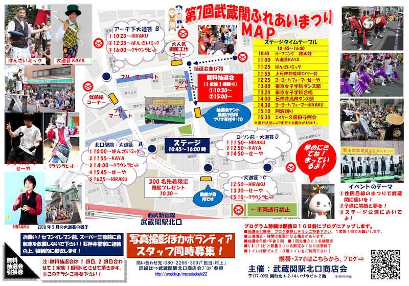 2019武蔵関ふれあいまつりチラシ裏.jpg