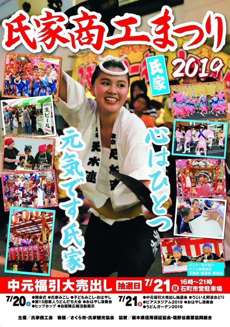 2019氏家商工まつりポスター.jpg
