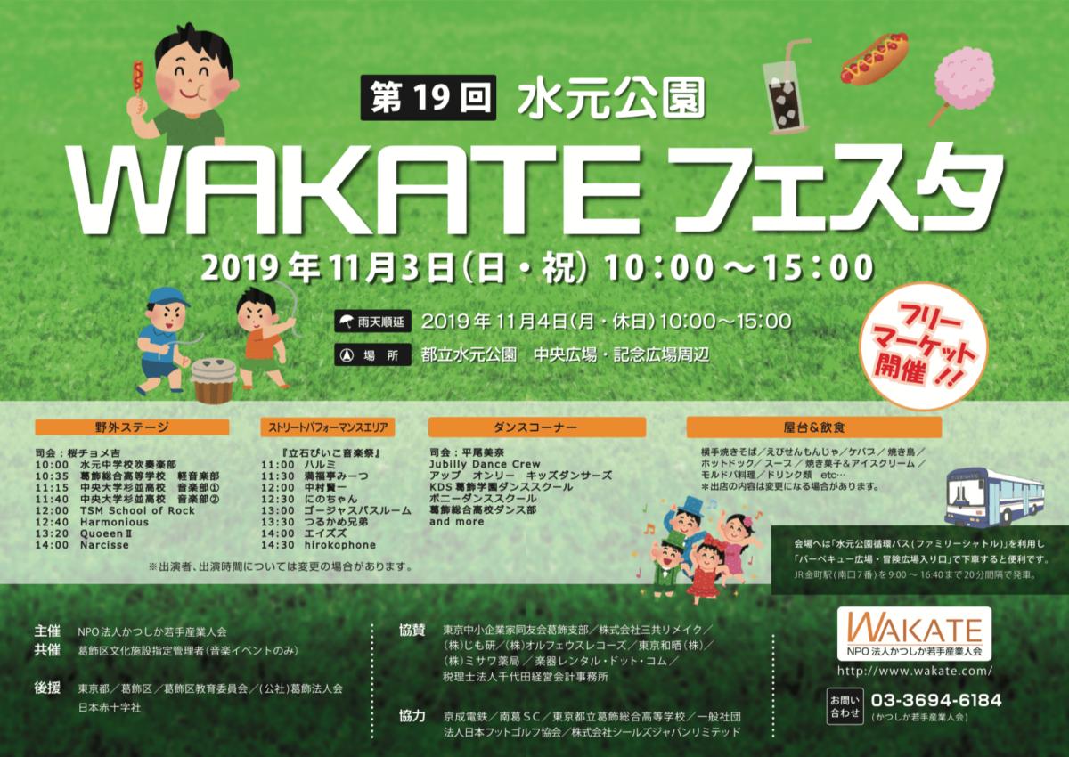2019水元公園WAKATEフェスタポスター.png
