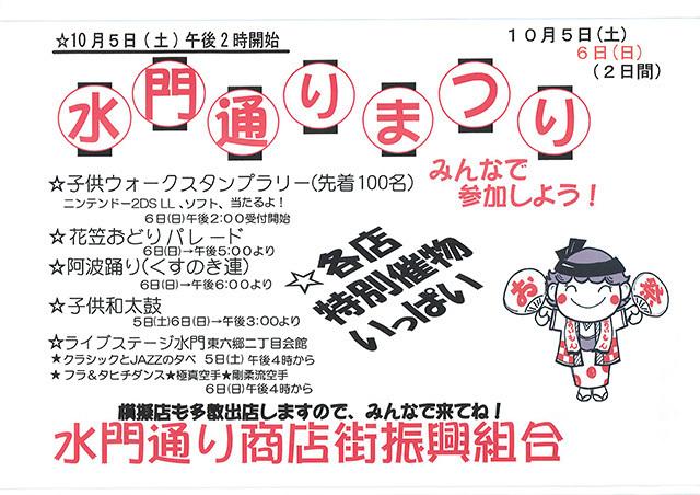 2019水門通りまつりチラシ表.jpg