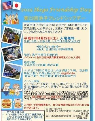 2019池子フレンドシップデーチラシ裏.jpg