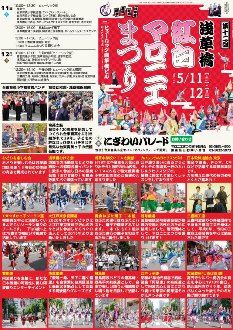 2019浅草橋紅白マロニエまつりパンフ.jpg