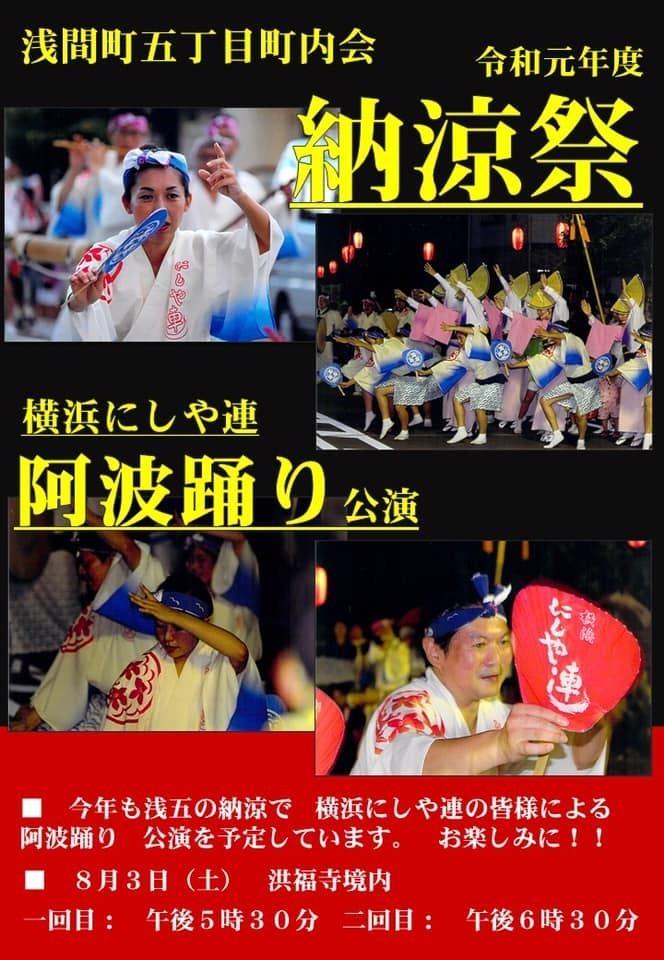 2019浅間町5丁目納涼祭ポスター.jpg