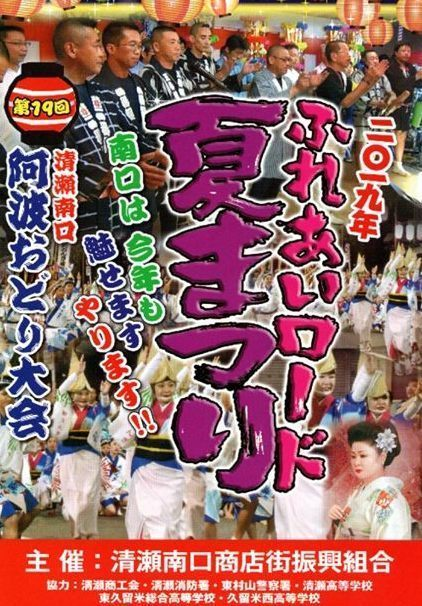 2019清瀬ふれあいロード夏まつりDVD表紙.jpg