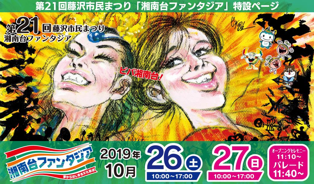2019湘南台ファンタジアポスター.jpg