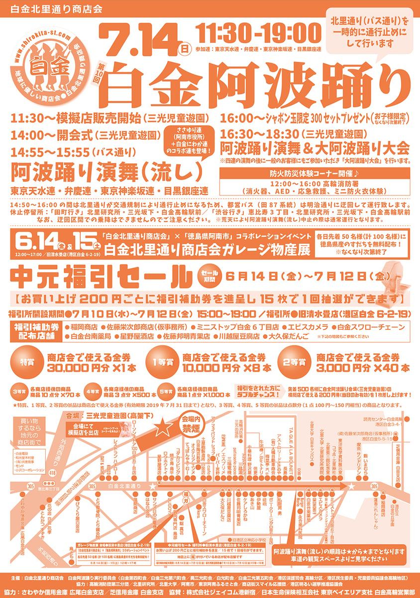 2019白金阿波踊りチラシ裏.jpg