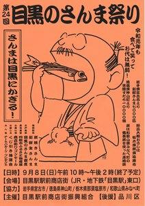 2019目黒のさんま祭りポスター.jpg