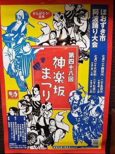 2019神楽坂まつりポスター.jpg