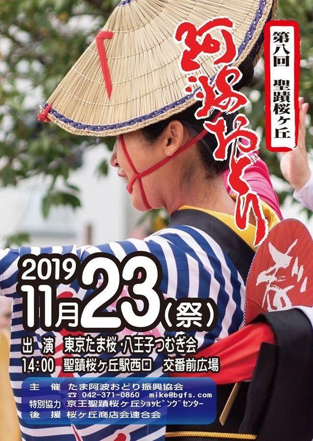 2019秋 聖跡桜ケ丘阿波おどりポスター.jpg