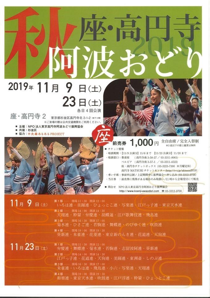 2019秋の座・高円寺阿波おどりポスター.jpg