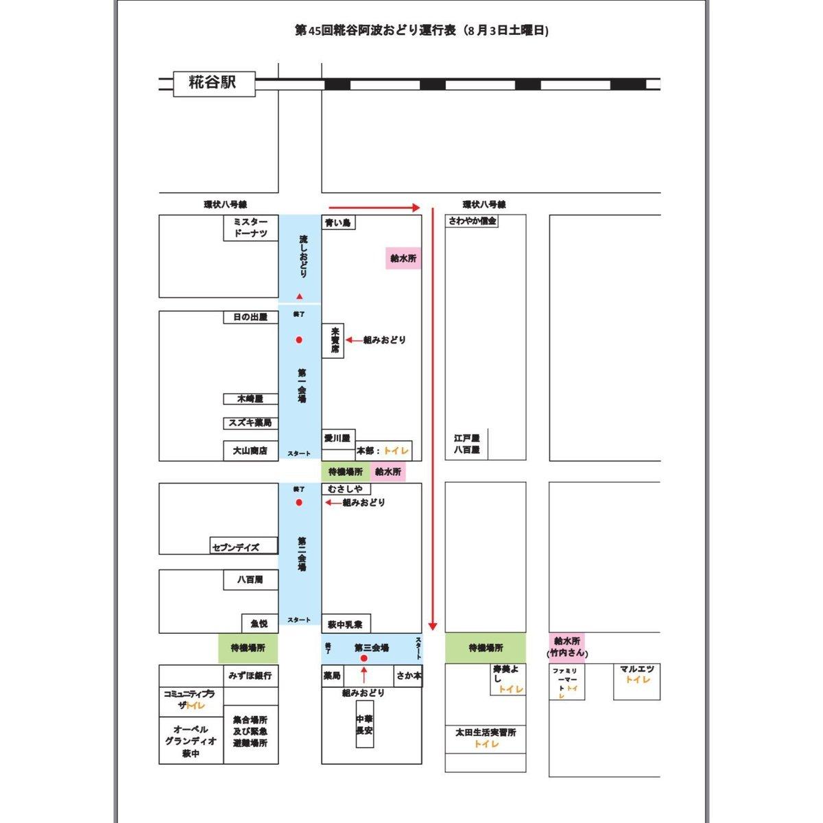 2019糀谷阿波おどり運行地図2日目.jpg