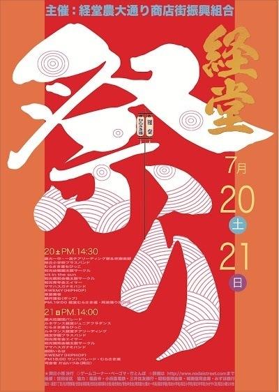 2019経堂まつりポスター.jpg