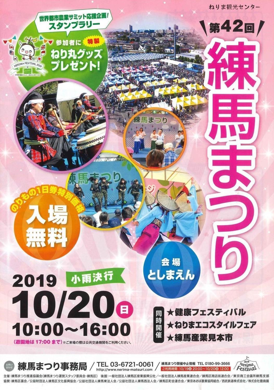 2019練馬まつりポスター.jpg