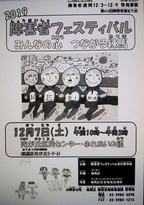 2019練馬区障害者フェスティバルちらし.jpg