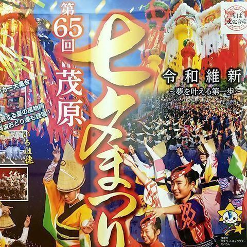 2019茂原七夕まつりポスター.jpg
